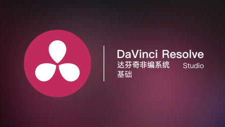 DaVinci Resolve 16 - 达芬奇工作流程完整演示