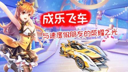 成乐飞车:荣耀之光一马当先与速度做朋友