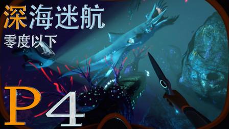 《深海迷航:零度以下》第四期 海皇