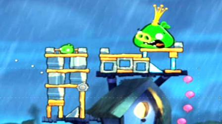 《愤怒的小鸟2》18国王猪被风扇吹落屋顶