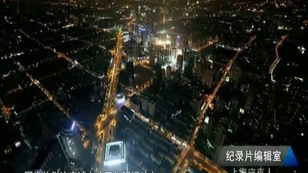 纪录片编辑室 2019 上海守夜人:守护市民的生命底线