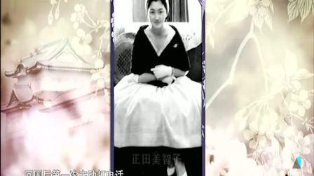 SMG档案 2019 日本皇室秘闻 平民皇后美智子(一)