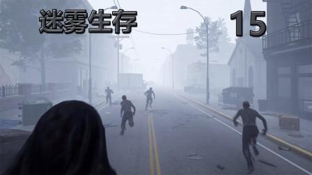 老司机hot《迷雾生存》#15 正面刚迷雾并不难!家附近刷熊点介绍