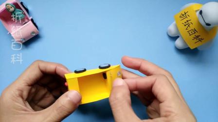 手工视频教程:用纸做一辆迷你小轿车,小朋友最喜欢了