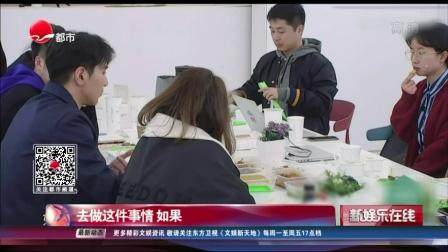"""绅士又细心!看赵又廷的""""暖男宝典"""" SMG新娱乐在线 20190425 高清版"""