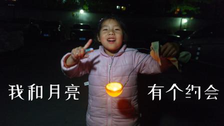 这个橘子皮让娃开心整晚!晚饭后主动饭散步,远离手机的好方法!