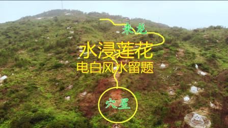 """自然与风水带你去电城看能出首元的邬万吉国师在电白留题""""水浸莲花""""风水宝地"""