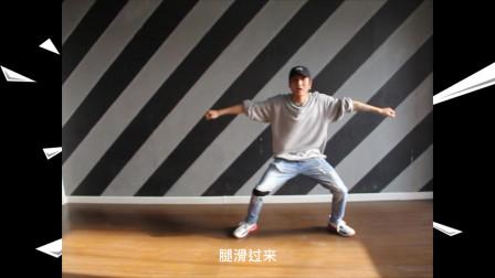 hiphop街舞基本元素:sakte,超详细慢动作教学,专业老师教你跳街舞