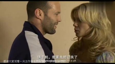 怒火攻心:杰森斯坦森保护女友霸气侧漏,不愧是真硬汉