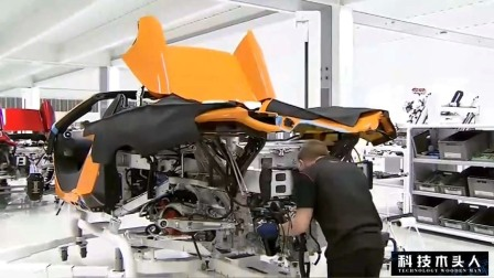 超级汽车加工工厂,迈凯伦跑车生产