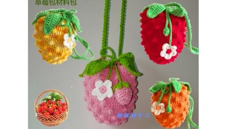 122 第2集 甜甜甜手工 5股奶棉线钩织草莓包手机包挎包