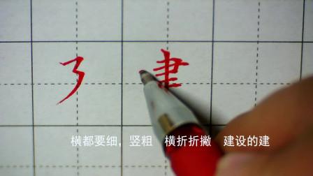 硬笔字基础练习,书法笔画学习,楷书入门速成培训视频第33节