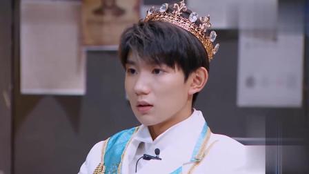 王源戴上皇冠,在帅气中带着一丝美丽,颜值高就是任性!