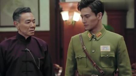 电视剧《密查》:蒋敬文怒斥刘天章,并下令要把他关起来。刘天章拿出密令函,声称自己是徐恩增局长的特使,