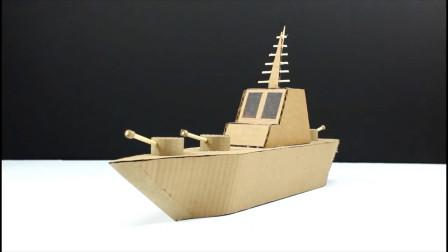 创意手工 如何用纸板给孩子制造一艘航母战舰?