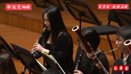 贝多芬 C小调第五交响曲  国家大剧院交响乐团