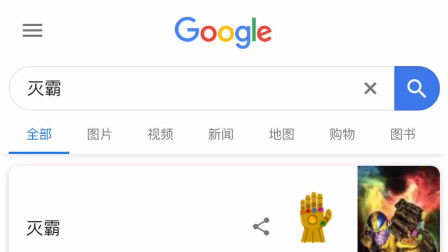 Google 搜索 灭霸 有惊喜