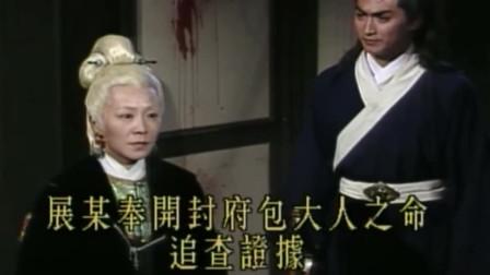 包青天之阴阳判:九奶奶回到震远镖局,但见满地狼藉,怒发冲冠!