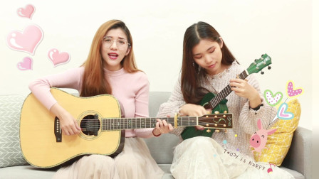 这是一首简单的小情歌尤克里里&吉他合奏