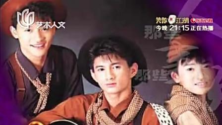 小虎队早年演唱《逍遥游》珍贵影像,劲歌热舞,承载太多人的青春记忆
