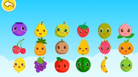 宝宝巴士之077 宝宝学水果 宝宝巴士动画片 宝宝认知大全 亲子益智游戏 儿童玩具儿歌