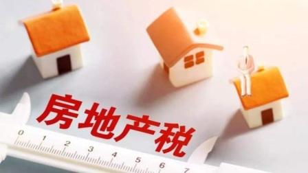 """最新消息!房产税规定房价超出""""这个数""""就得纳税,刚需们笑了!"""