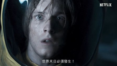 【猴姆独家】鸡冻!Netflix原创德剧《暗黑》第二季首曝官方【中字】预告片