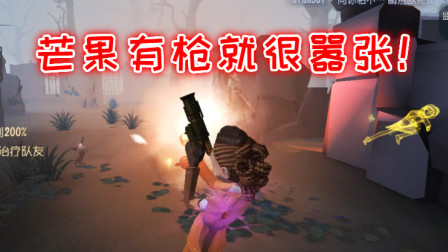 第五人格:芒果摸到枪就去挑战监管,信心十足却秒被打脸,丢人!