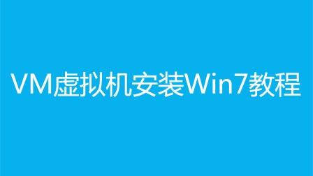 虚拟机安装win7系统教程