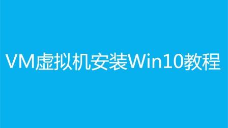 虚拟机安装win10系统教程