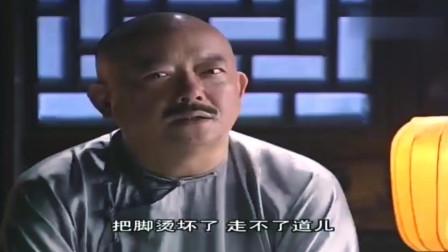 和珅用热水先烫刘全的脚 觉得好玩 结果把自己的脚也烫伤了