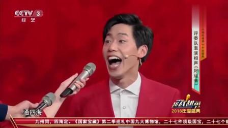 祖海和耿为华央视合唱《好运来》,这嗓音太棒了,配合真默契