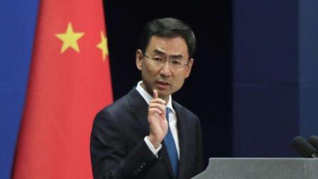 美高兴太早,中国权益必须被保护!2天内中国外交部7次强硬表态