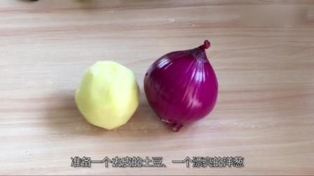 1个土豆,1个洋葱,教你秘制一盘美味零食,比薯条薯片都要好吃