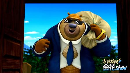 四川方言熊出没:熊二找光头强借衣服进城打工?肚儿都笑痛了