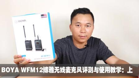 博雅BOYA WFM12无线收音小蜜蜂开箱与使用教学视频,自媒体手机单反OSMO Pocket手持云台相机拍摄视频麦克风