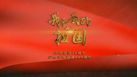 《我和我的祖国》哈尔滨市道外区青年代表联合录制