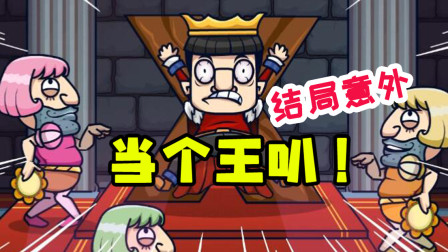 刺杀国王2:没想到当国王这么惨!结局都想不到