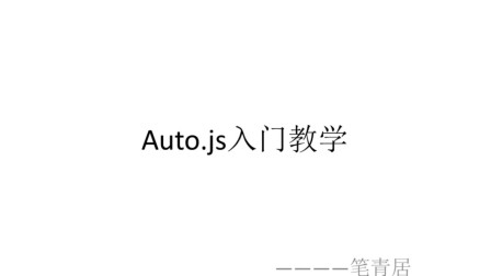 AutoJs入门教学第五章第六节-颜色