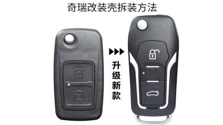 奇瑞E5 A5 A3 x1 风云2 瑞虎 旗云123汽车改装折叠钥匙遥控器外壳