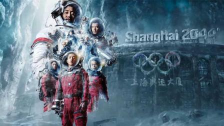 """中国第一部硬核科幻片《流浪地球》三大看点,教你如何""""空手套战狼"""""""