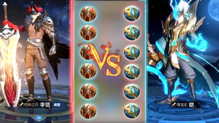 王者荣耀单挑赛:李信vs铠,铠:我的一刀流下去你可能没命!