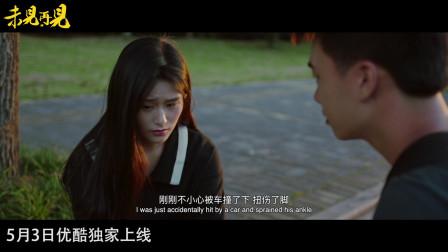 《未见再见》终极预告,绝美校花的文艺青春5月3日优酷独家上演
