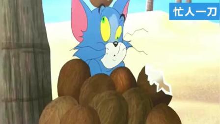 [猫和老鼠]猫和老鼠杰瑞鼠恶搞汤姆猫, 把汤姆猫弄得好惨