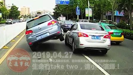 中国交通事故20190427:每天最新的车祸实例,助你提高安全意识