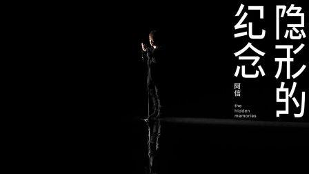 五月天阿信 - 《隐形的纪念》MV