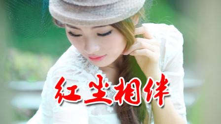 《红尘相伴》李志洲、陈瑞