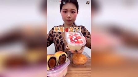 草莓盒子, 蛋黄酥, 肉松面包