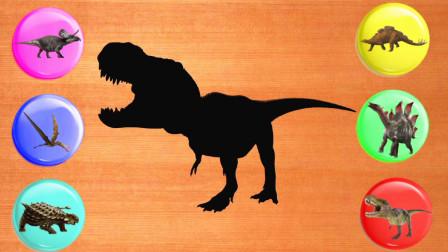 认识霸王龙、剑龙等6种恐龙