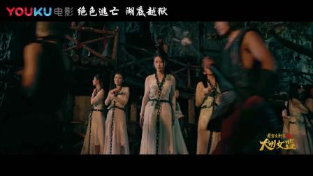 """《龙宫女刺客之大明女子监狱》,霸气女刺客上演""""女版""""越狱"""